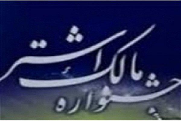 هفتمین جشنواره سراسری مالک اشتر در خراسان جنوبی برگزار گردید