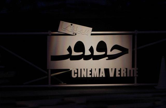 معرفی فیلم های ایرانی و داوران بخش بین الملل سینما حقیقت