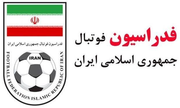 بیانیه فدراسیون فوتبال درباره میزبانی باشگاه های ایرانی در مسابقات آسیایی