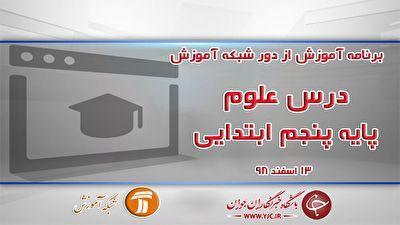 دانلود فیلم کلاس علوم پنجم ابتدایی در شبکه آموزش مورخ 13 اسفند
