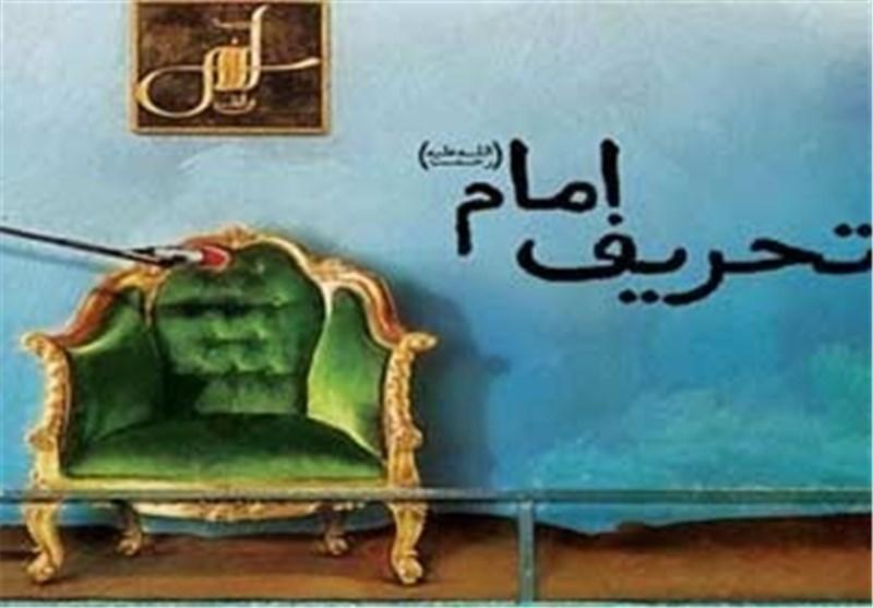 قسمت اول موشن گرافیک خبرنگاران درباره تحریف امام(ره)، به نام امام