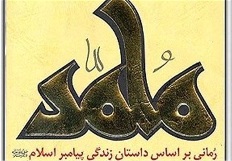 مطالعه کتاب هایی برای شناخت بهتر حضرت محمد (ص)