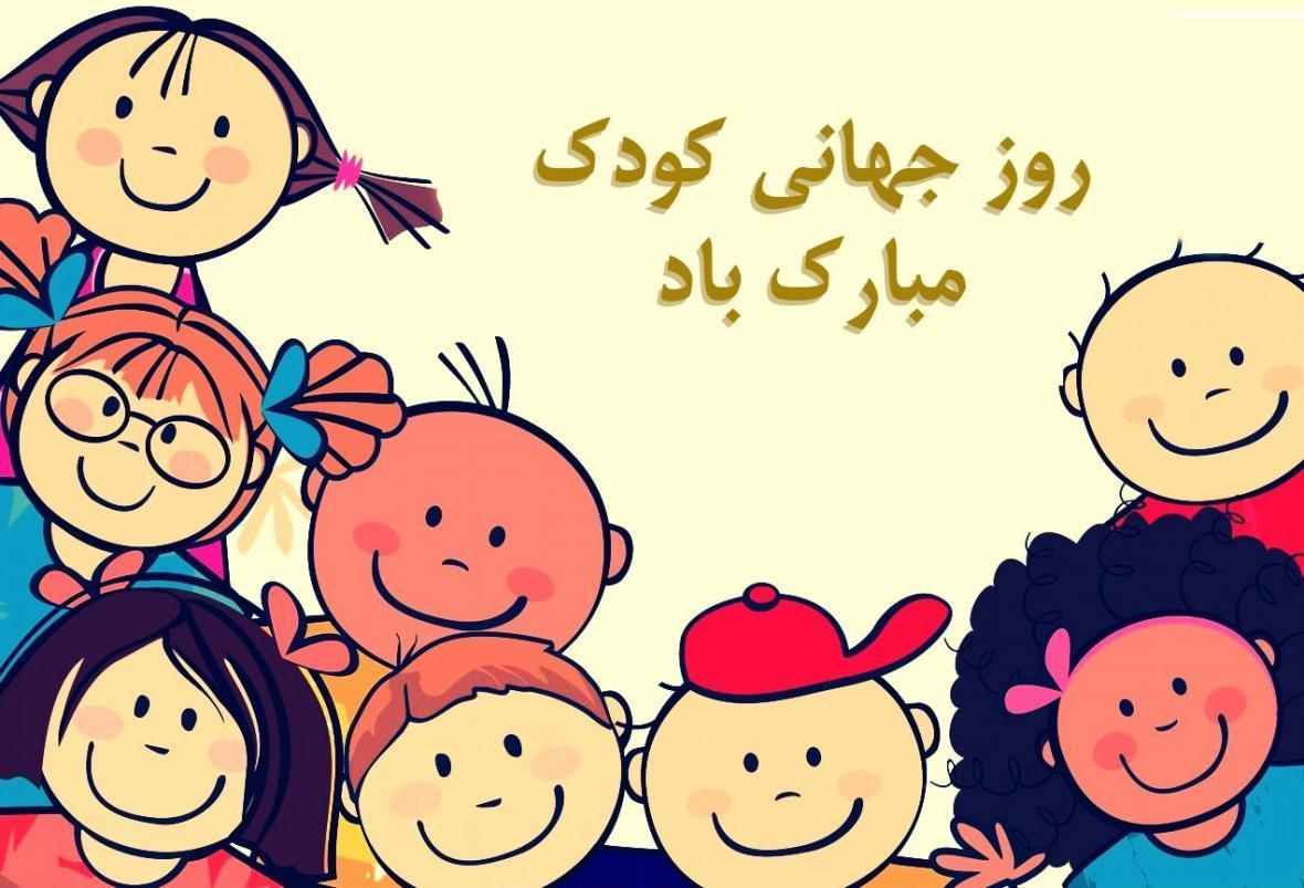 متن زیبا، اس ام اس و پیغام تبریک روز جهانی کودک