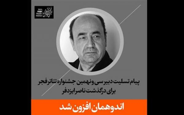 دبیر تئاتر فجر برای درگذشت ناصر ایزدفر پیام تسلیت داد