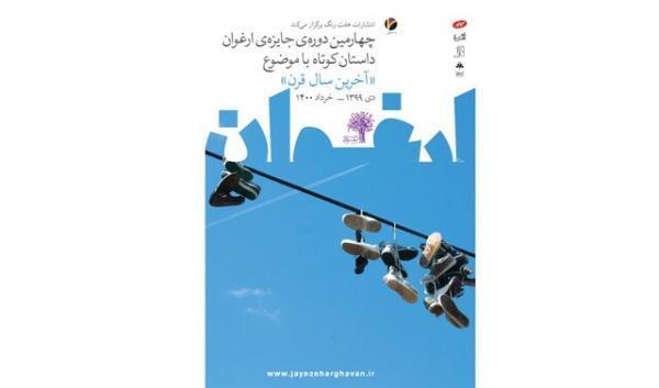 پوستر جایزه ارغوان رونمایی شد