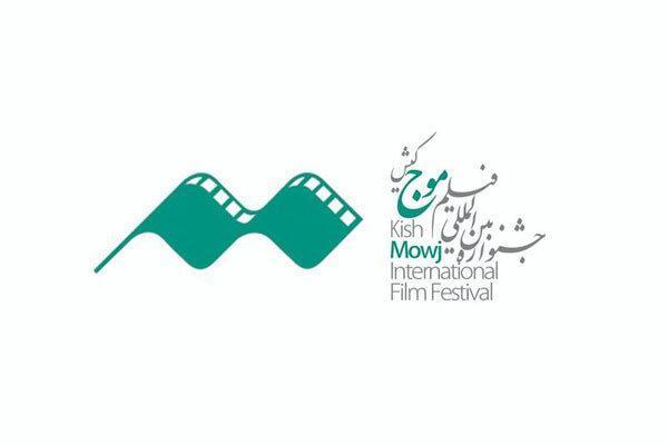 اعلام اسامی آثار بخش بین الملل جشنواره فیلم موج کیش