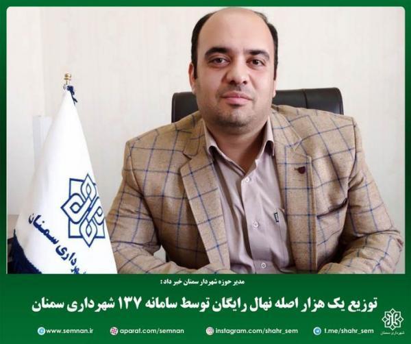 توزیع یک هزار اصله نهال رایگان توسط سامانه 137 شهرداری سمنان