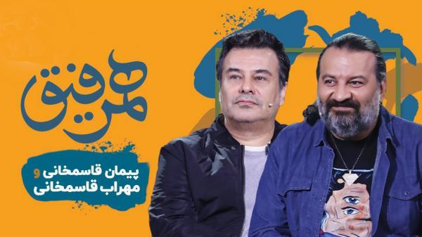 شوخی های عجیب پیمان قاسمخانی و شهاب حسینی