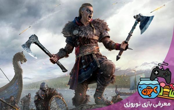 معرفی بازی نوروزی: Assassins Creed Valhalla