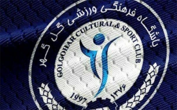 بیانیه باشگاه گل گهر درباره مذاکره با گزینه محبوب استقلالی ها