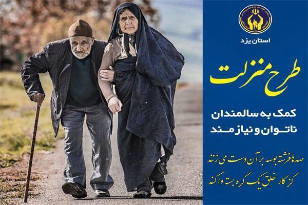مشارکت در طرح منزلت برای کمک به سالمندان نیازمند یزدی